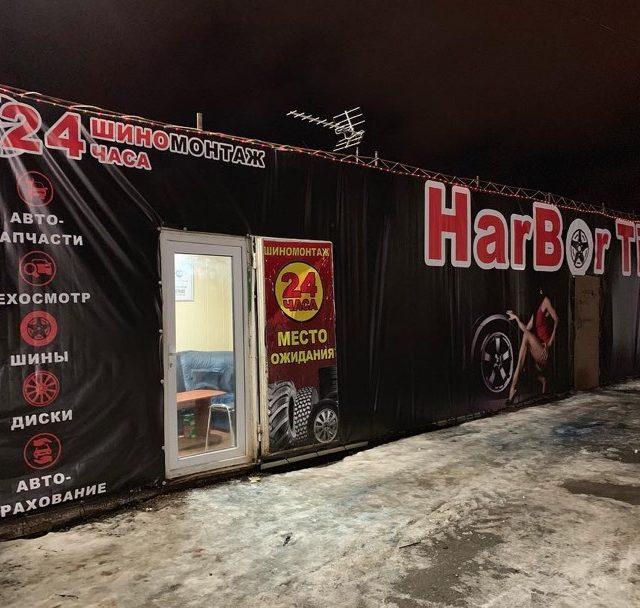 harbor_tires